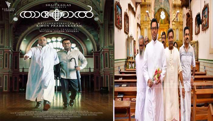 ഹാസ്യവും സസ്പെന്സും കലര്ത്തി താക്കോല്; ഷാജി കൈലാസ് ചിത്രം ഡിസംബര് 6  ന് റിലീസ് ചെയ്യുന്നു